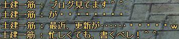 080921020156_応援7
