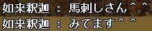 080928000600_応援2