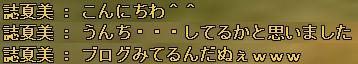 080928115042_応援4