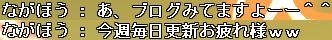 080928200708_応援5