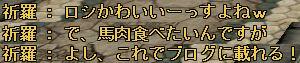 081001070031_応援8
