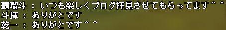 081003001426_応援3
