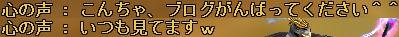 081003004256_応援4