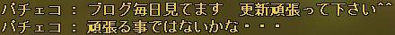 081005004238_応援5
