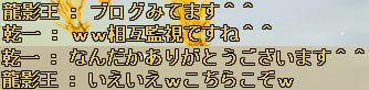 081005194927_応援6