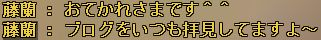 081005204608_応援7