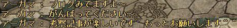 081006223225_応援8