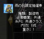 (SS)081008074517_あたれ!!!