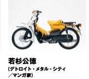 スーパーカブDMCモデル005