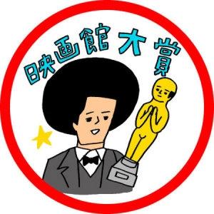 映画館大賞