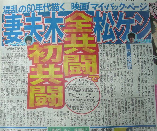 2010513日刊スポーツ