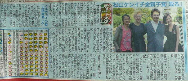 201093日刊スポーツ
