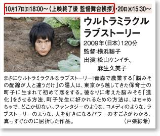 9回新京極映画祭監督舞台挨拶
