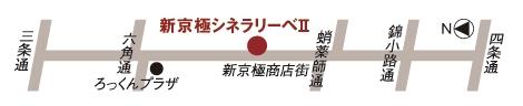 9回新京極映画祭-1