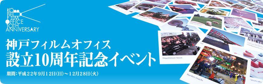神戸フィルムコミッション10周年記念