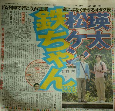 20101021スポーツ報知