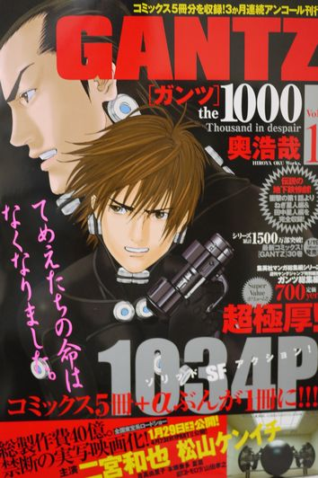 GANTZ the 1000-001