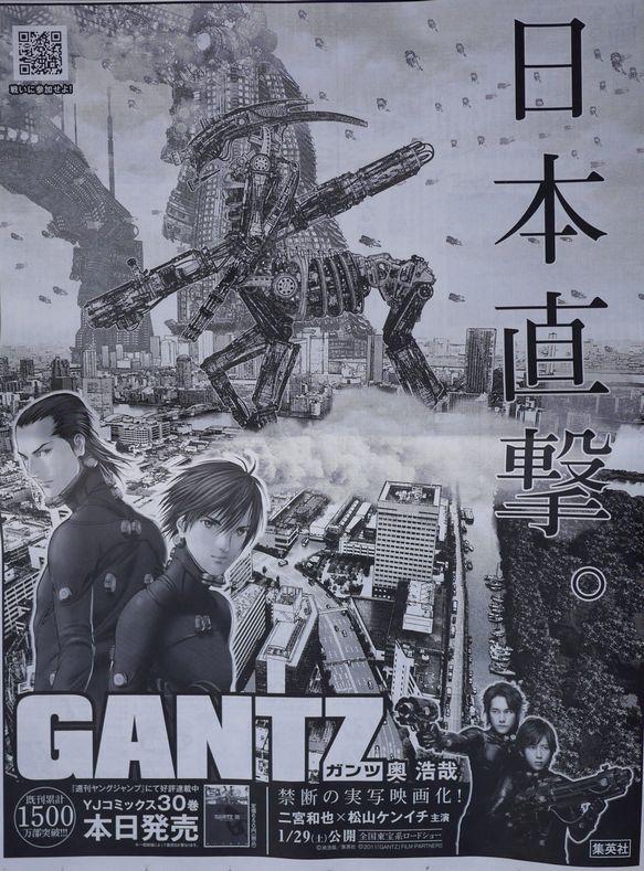 20110119読売新聞朝刊5面