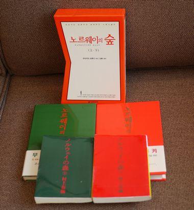 韓国版ノル森単行本