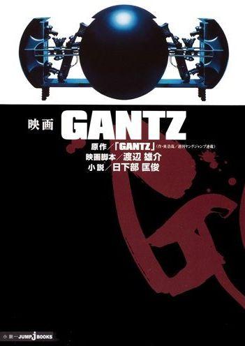 GANTZ JUMP j BOOKSノベライズ本