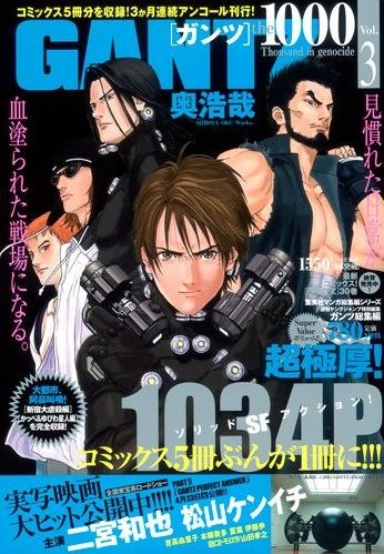 GANTZ the 1000-003