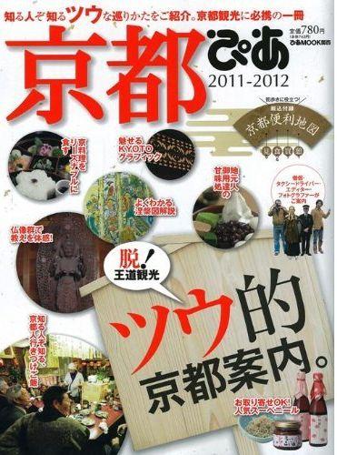 京都ぴあ2011-2012