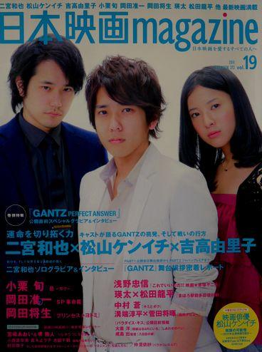 日本映画マガジン19-001
