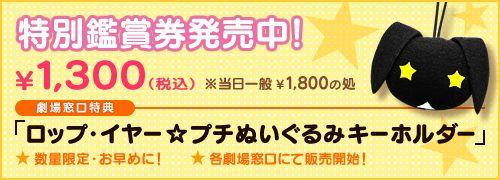 前売り券発売001