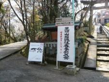 足羽山公園3