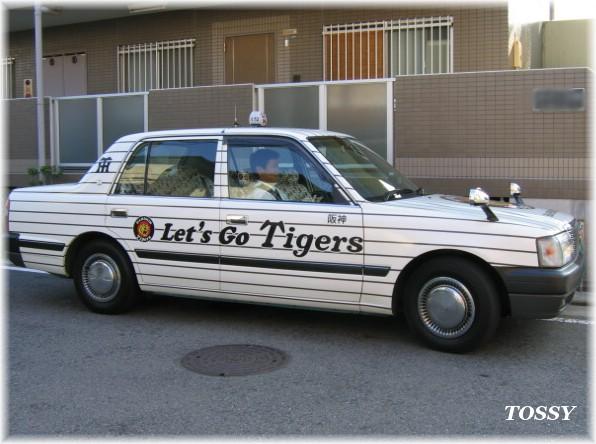 虎タクシー1