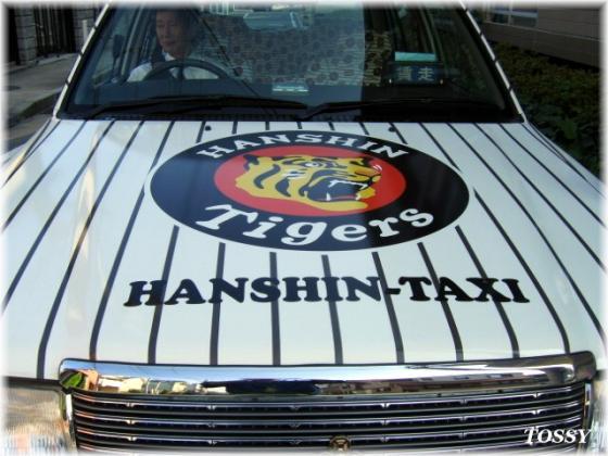 虎タクシー2