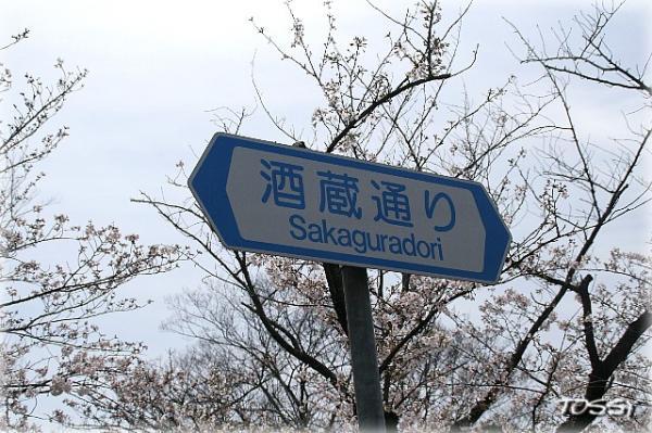 酒蔵通りの道路標識