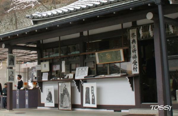 護国神社 社務所