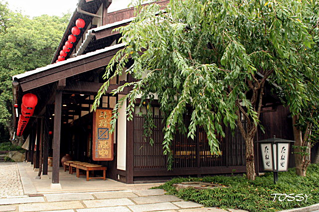日牟禮茶屋1