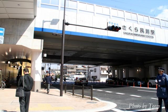 さくら夙川駅2