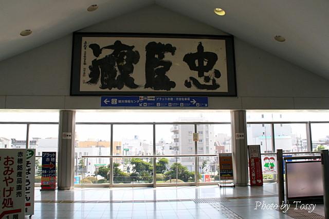 駅 忠臣蔵