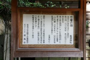 塩津神社由来