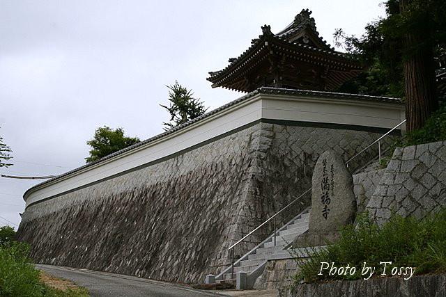 医王山満福寺