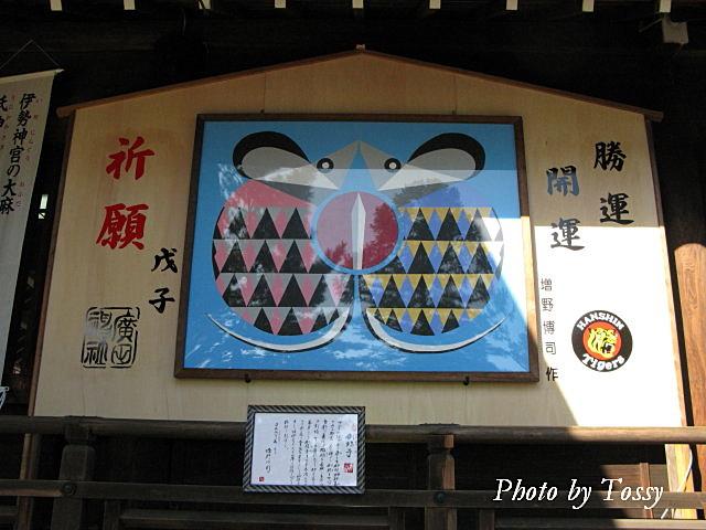 廣田神社絵馬2008