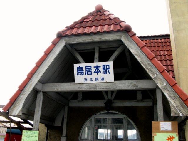 鳥居本駅正面2