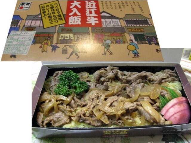 米原 カレー味牛肉弁当