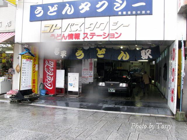 うどんタクシー うどん駅