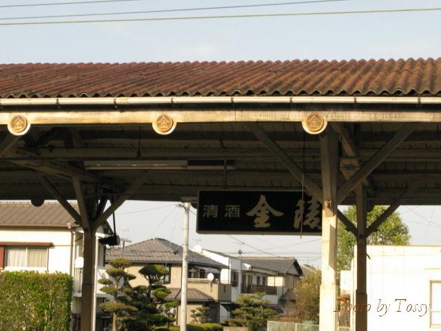 琴平駅 屋根