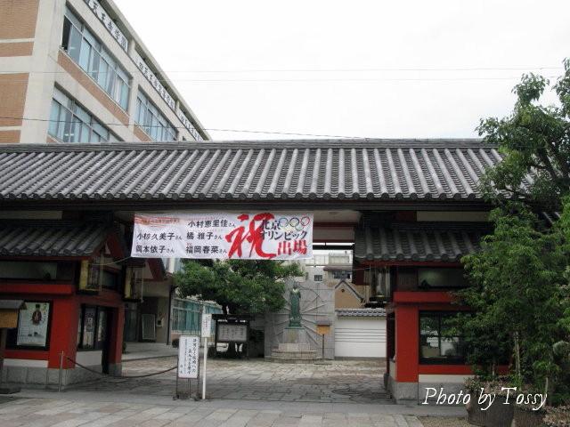 四天王寺学園