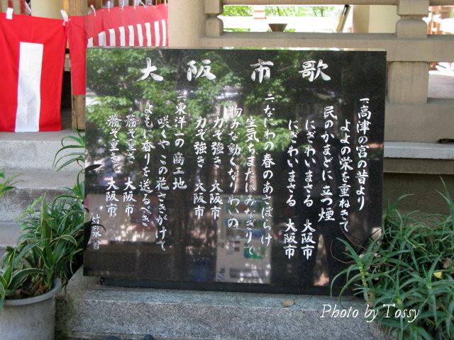 大阪市歌石碑
