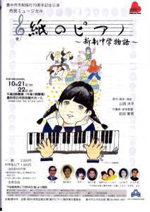 紙のピアノ パンフ