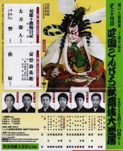 こんぴら歌舞伎パンフ