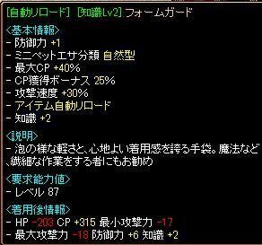 RedStone 09.04.13[02]