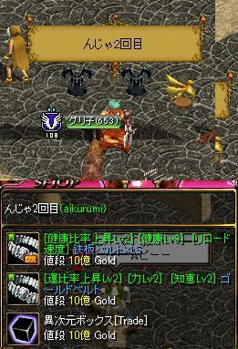 RedStone 09.04.13[05]