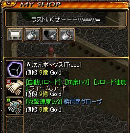 RedStone 09.04.13[06]